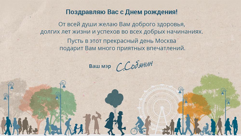 Поздравление мэра днем россии фото 769